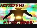 AZITO2(アジト2)#18【最終回】(さらば、秘密基地!)