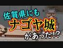 魅力的な都道府県45位佐賀県の魅力を語る!!