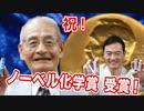 世の中の便利に日本人あり【祝 ノーベル化学賞受賞】