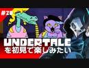 卍【Undertale】を初見で楽しんでたがそろそろ終わりらしい?20