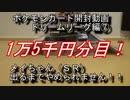 【おさぶ】ポケモンカード開封動画 ドリームリーグ⑦ 1万円5千円分目