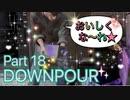 【実況】サイレントヒル ダウンプアやろうぜ! その18ッ!