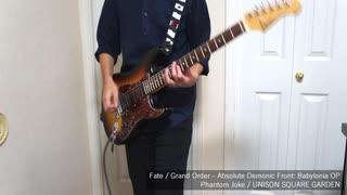 FGOアニメのOP「Phantom Joke」をギターで