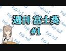 【10/1~10/6】週刊富士葵#1