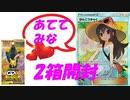 270 かんこうきゃくSR狙って タッグオールスターズ2BOX開封【ポケモンカード】
