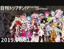 日刊トップテン!VOCALOID&something【日刊ぼかさん2019.10.01】