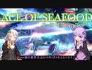 休職中な結月ゆかりのPCゲーム回顧録「Ace of Seafood」【VOICEROID実況】
