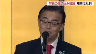 不自由展で昭和天皇侮辱映像の再開に抗議する河村市長を姑息に貶める大村知事