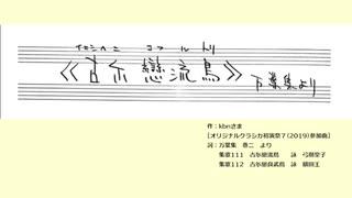 【テトの日】古尓戀流鳥〜万葉集より〜(k