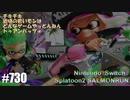 082 ゲームプレイ動画 #730 「スプラトゥーン2 サーモンラン」