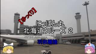 【ゆっくり】 にっぽん丸 北海道クルーズ2 羽田離陸