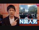 N国立花氏の参院埼玉補選第一声、超盛り上がる