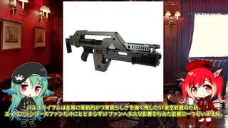 【SF架空武器ゆっくり解説】M41Aパルスライフル  エイリアン2 第1回