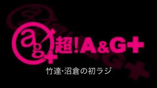 竹達・沼倉の初ラジ! 第301回(第412回)(2019.10.10)