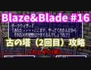 【ゆっくり+実況】Blaze&Bladeを全力で実況プレイします。PART16