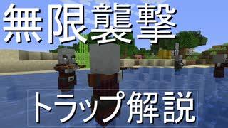 minecraftJE 1.14.4 無限襲撃トラップ解説