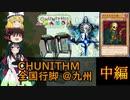 【ゆっくり+東北ずん子】CHUNITHM 全国行脚@九州 中編!