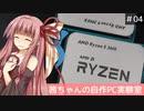 茜ちゃんの自作PC実験室 #04「第3世代Ryzenを加速するAGESA1.0.0.3ABBA」