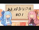 【ボイロラジオ】琴葉姉妹のあとがきラジオ #01
