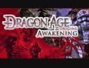 弓戦士で「Dragon Age: Origins」DLC Awakening を実況プレイ Part1