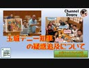 水曜ちゅらちゅら作戦 2019年10月09日放送分