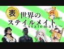 寿司会で世界をつなぐシノビガミ 表世界編Part1