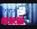 【SAO】アリシゼーションクイズ 超級編(アリシ後半戦まであと1日)