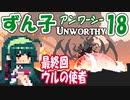 ずん子【Unworthy】最終回:ソウルライクで罪集め#18「ウルの使者」真エンド編