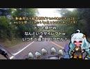 【バイク】紲星あかりはNinja650に乗ってどこに行く? Part.003【VOICEROID車載】