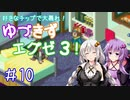 【ロックマンエグゼ3】好きなチップで大暴れ ゆづきずエグゼ3! Part10【VOICEROID実況】