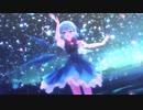 【東方MMD】一花依世界 ~君がいる世界へ~ (エレクトリカ式チルノ)