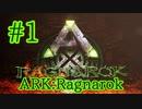 【ARK Ragnarok】ラグナロク編開始!【Part1】【実況】