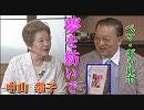【夢を紡いで #87】チベット難民から日本人へ、ペマ・ギャルポ氏が警告する「侵略国家中国」[桜R1/10/11]