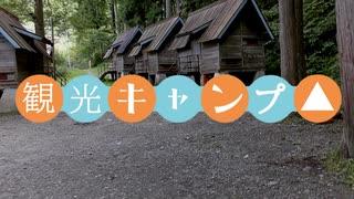 【観光キャンプ△】自転車★2019.9「白石キャンプ村」