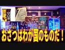 麗しき和の世界情勢 おさつは日本のお菓子と判明!不買せよ!20191011