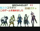 【BROWNDUST】転スラコラボでこのゲームを始めました 53連ガチャ【#1】