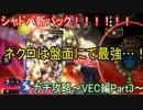 """【シャドバ新弾!】実際トートネクロってどれくらい勝てるの?【シャドバ""""ガチ""""攻略!~VEC編Part3~】"""