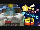 【Minecraft】星ふるセカイでタートルと:④【星座MOD】