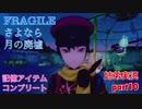 □■FRAGILE~さよなら月の廃墟~を実況プレイ part10【姉弟実況】