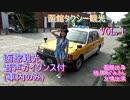 函館タクシー観光「音声ガイダンス付」のご案内Part1