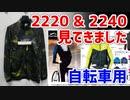 ワークマンで1,900円で自転車向けのジャケットを買ってきました【2220】