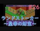 【実況】挑戦!ランドストーカー ~皇帝の財宝~ #26【メガドライブ】