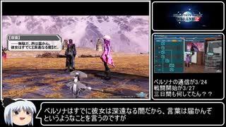 【感想動画】PSO2 ストーリーモード Ep.3