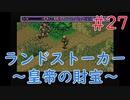 【実況】挑戦!ランドストーカー ~皇帝の財宝~ #27【メガドライブ】