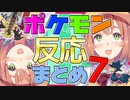 【ポケモンプラチナ】ポケモン反応まとめ PART7【本間ひまわり】