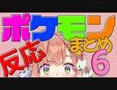 【ポケモンプラチナ】ポケモン反応まとめ PART6【本間ひまわり】