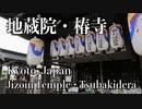京都の地蔵院・椿寺を参拝