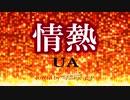 「情熱」 UA/フル 男性キー(cover)byマロディ♪