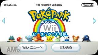 ポケパークWiiの世界を遊び尽くす!!【実況