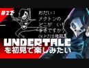 卍【Undertale】を初見で楽しむけどここでも機械が暴走する22